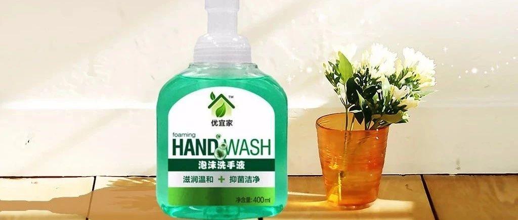 可以免洗的��宜家洗手液,30秒���99.99%致病菌