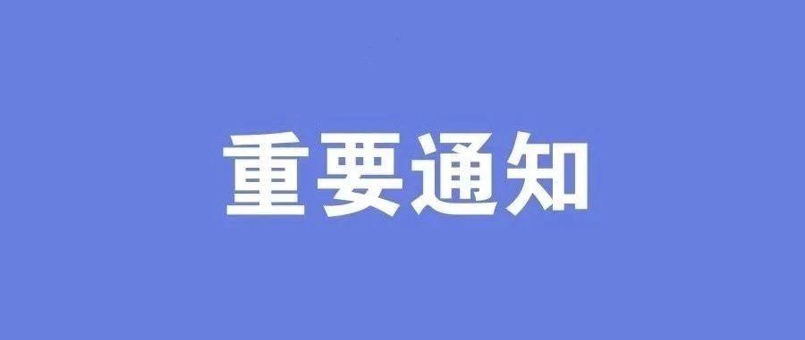 2020年秋季桃江县城义务教育阶段招生工作方案发布