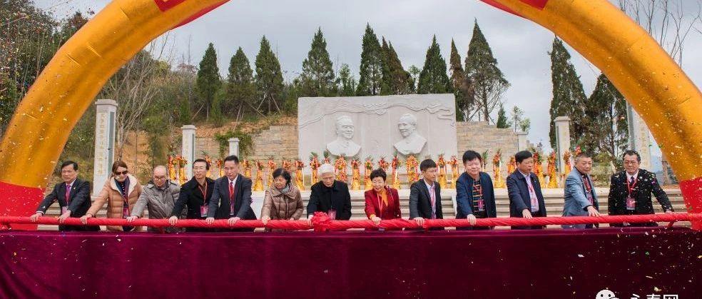 梁披云梁灵光纪念馆开馆仪式和披云灵光广场启用仪式在永春吾顶举行