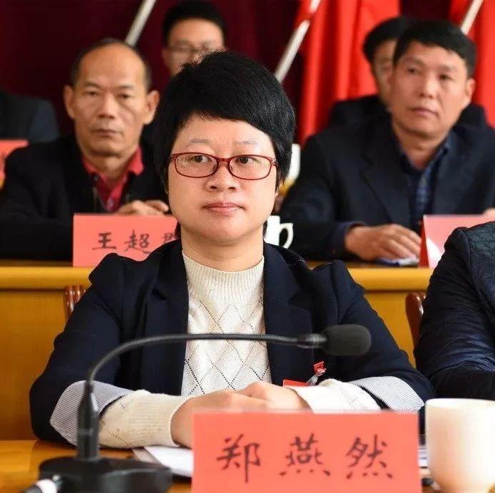 喜报!郑燕然同志当选为永春县蓬壶镇人民政府镇长