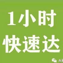 永春速度|比京东物流速度更快的,是它!