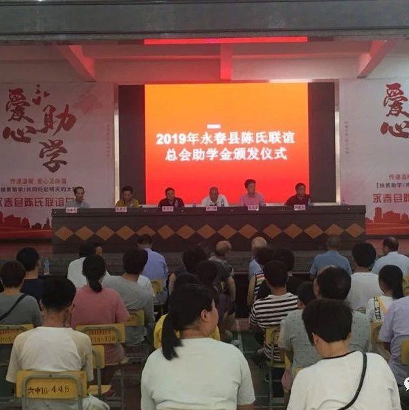 2019年永春县陈氏联谊总会助学金颁发仪式在六中举行