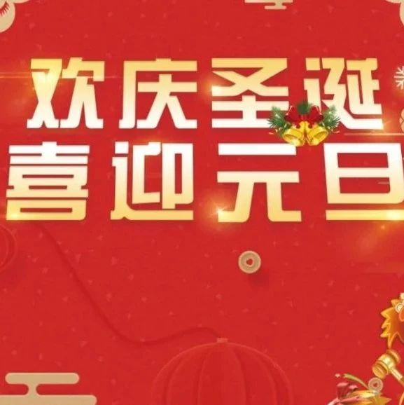 周六福珠宝双旦礼遇季丨玉器类低至1元起购,永春这家店太壕了!