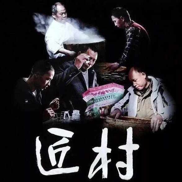 点赞!永春青年导演拍摄纪录片《匠村》,传承老手艺牵挂那一抹乡愁