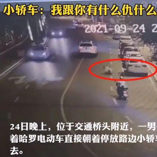 惊呆了!永春一男子骑电动车笔直撞向停在路边小车…