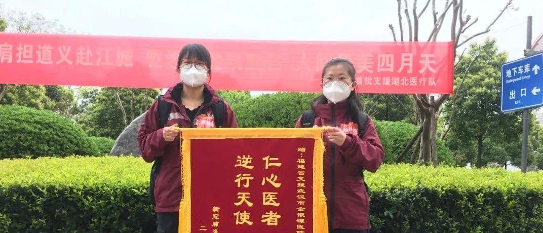 """致敬!欢迎驰援武汉的永春两位""""白衣天使""""廖雅彬和徐珍梅凯旋归来!"""