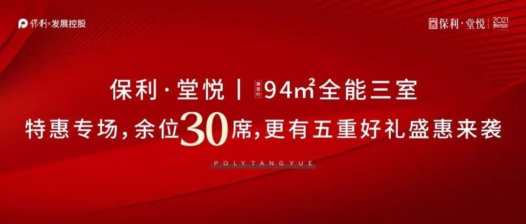 保利・堂悦丨建面约94�O全能三室,特惠专场,余位30席,更有五重好礼盛惠来袭