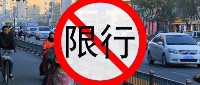 澳博国际娱乐车主到郑州请注意:明天起实施单双号限行!