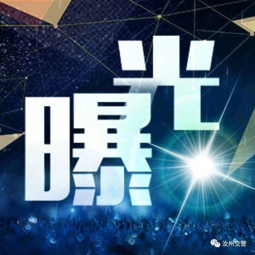 汝州市�^��、三���`法大曝光!第二十一期