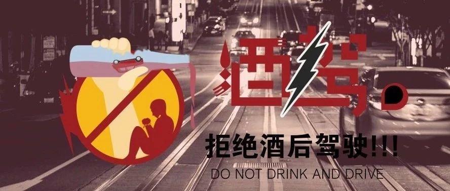 """9月份""""酒驾风云榜""""新鲜出炉!"""