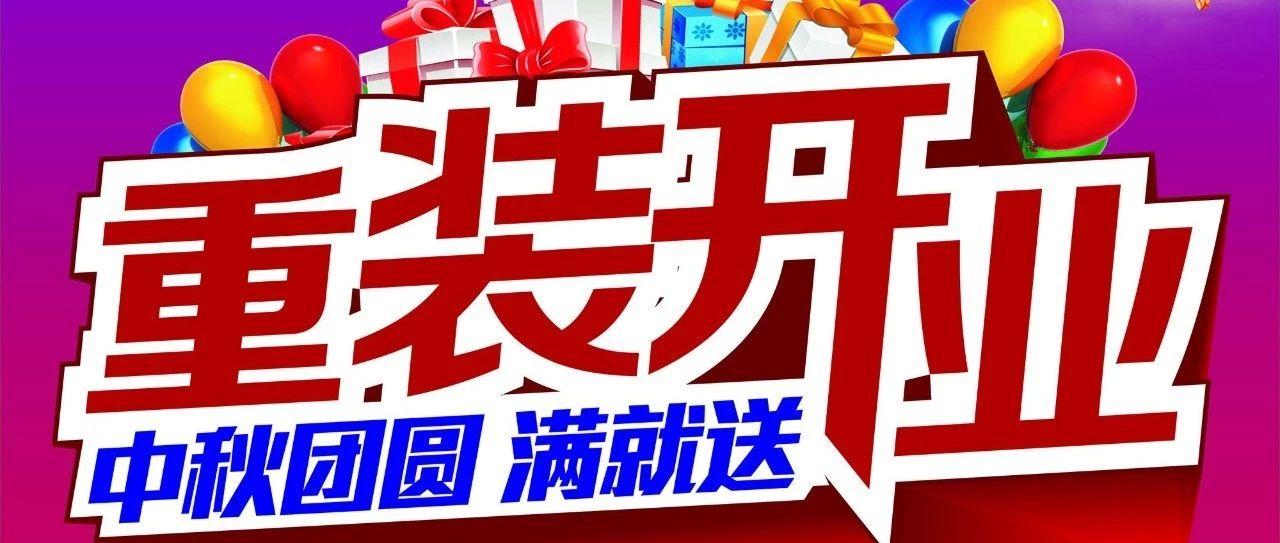 重装开业、钜惠全城!惠来连泰顺德家具广场!30元当3000元花!(仅限三天)