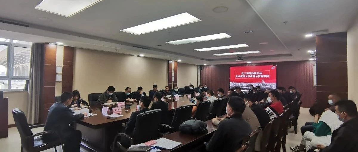 警钟长鸣广饶县推进安全生产警示教育全覆盖