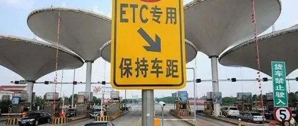 """国庆长假将至,却收到了""""ETC禁用""""的短信,到底该怎么办?"""