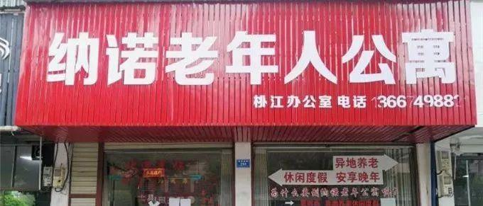 警惕身边养老机构非法集资陷阱,桃江一老年公寓门店已贴上封条!