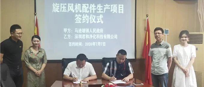 千万项目落户桃江,预计2021年投入运营