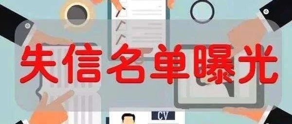 【曝光台】桃江县人民法院2020年第八期失信被执行人名单公布