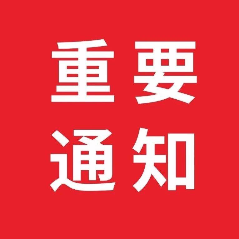 桃江县、安化县、高新区调整为防汛Ⅳ级应急响应