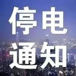停电通知!本周,桃江这些地方将要停电,快告诉身边的人!