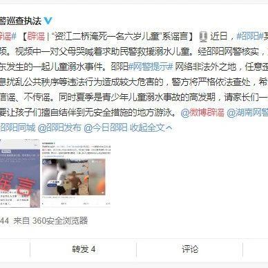网传益阳资江有六岁小孩溺亡?微信群里传得火热!真相其实是....