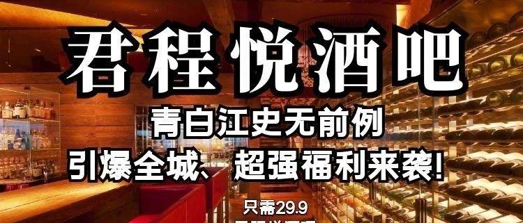 【好消息】凤凰里水街・君程悦酒吧开业啦!?青白江的夜生活将迎来历史性的改变,这家酒吧誓要改写您的玩乐