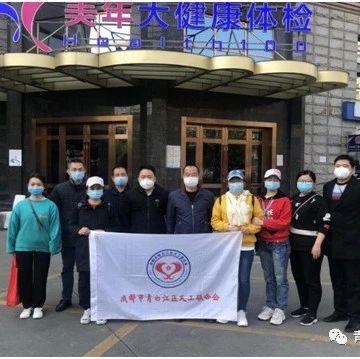 致敬最可爱的人公益活动,青白江爱心企业在行动!
