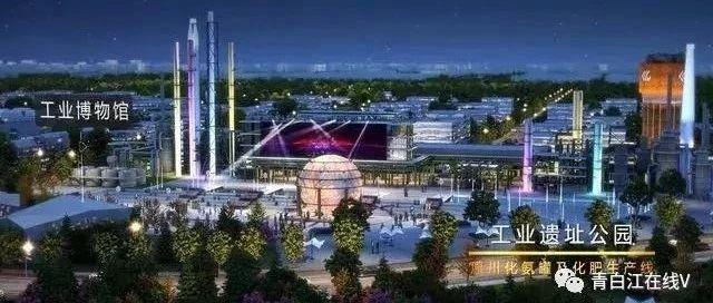 """""""工业遗址公园""""将成为青白江的特色文化资源"""