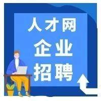 青白江在线・人才网?2021.03.08最新招聘信息