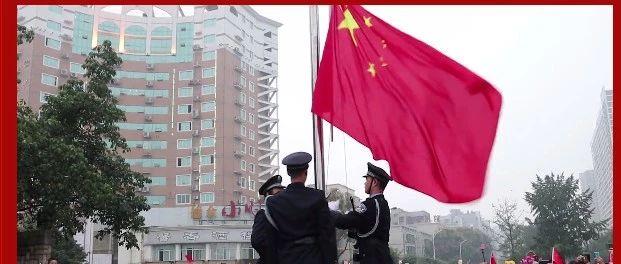 青白江和谐广场举行隆重的升旗仪式+表白祖国