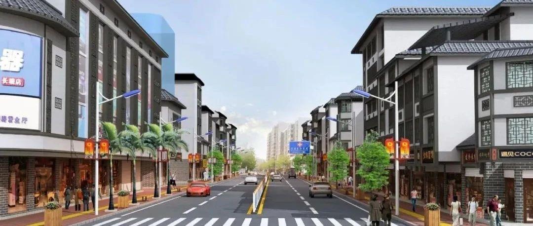 2020年底前完工!河源重点打造10条精品示范街,长塘路、中心街、北直街……