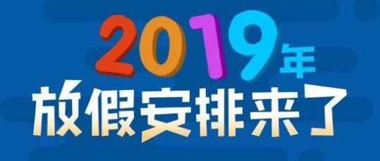 """2019放假通知出炉!看到""""五一""""时……想哭!"""