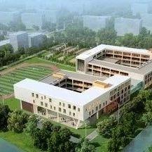 【重磅】武威城南规划新建一所九年制学校......