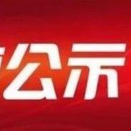 【公示】2018甘肃省考录机关公务员和参照公务员法管理单位人员武威市考区拟录公示