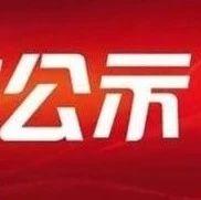 【�P注】《武威市�鲋�^柏�滏���w���(2018-2030年)》(草案)批前公示