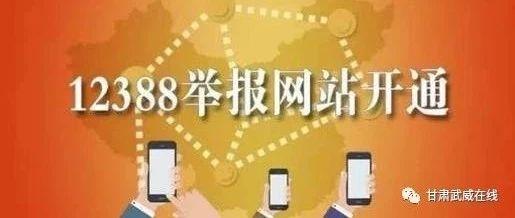 【关注】覆盖全省,甘肃省纪委监委12388举报网站完成升级正式上线