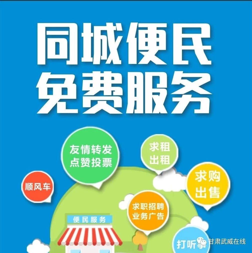 【便民信息】11月25日信息!房屋租售、店��D�、二手交易、求租求�...