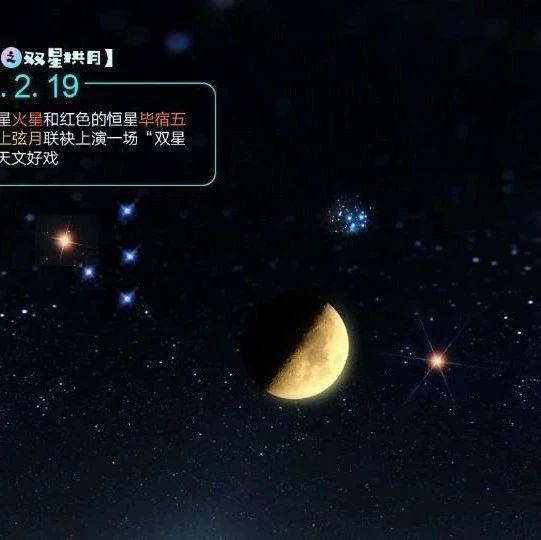 趣味天象―正月初八将现双星拱月