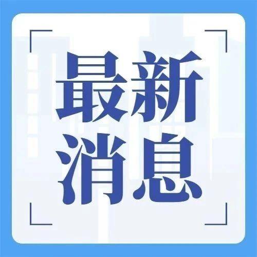 8月开始,许昌将全面启动12-17岁人群新冠病毒疫苗接种!