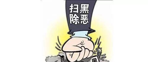 集中宣判12人,YB亚博体育网页版登录法院扫黑除恶出重拳