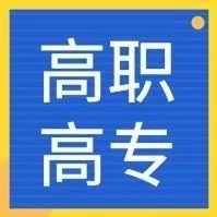 注意!河南高�高�E�今日�_始�取,8月10日征集志愿!