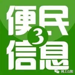 4月14本周第(3期)山阳之窗网招聘求职、生活服务、便民信息!