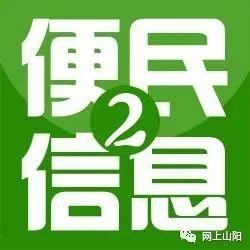 本周第2期|山阳同城招聘/求职/房产/二手/生活服务/抢购/您身边的生活管家!