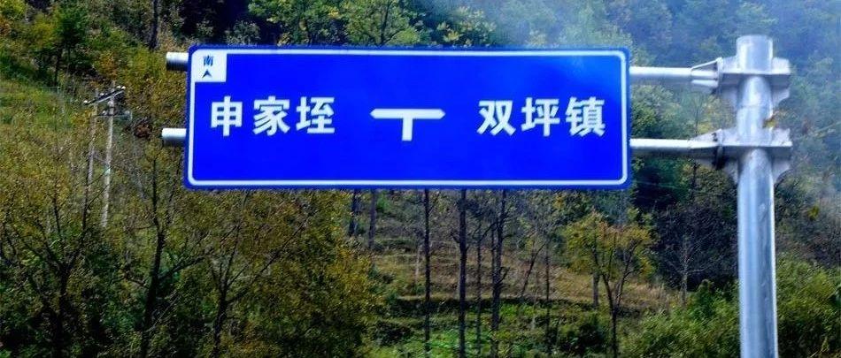 行摄山阳|申家垤乡,在时代洪流里即将消失的地方!一起走进他的沧桑与荣光!
