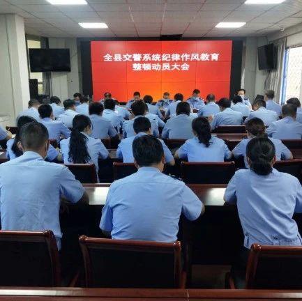 山阳交警召开全县交警系统纪律作风教育整顿动员大会!