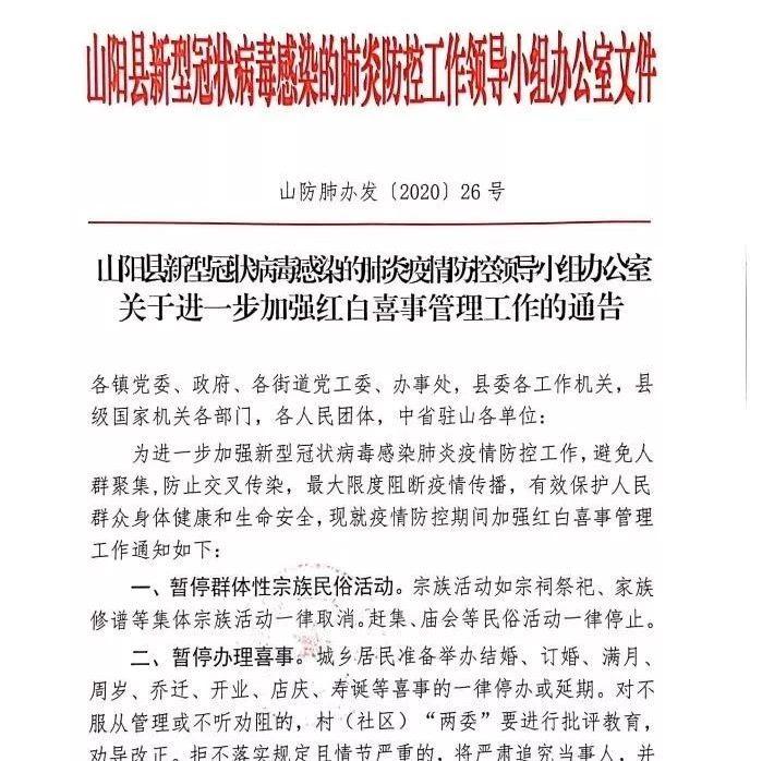 山阳县关于进一步加强红白喜事管理工作的通告!