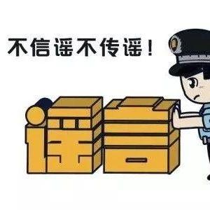 造谣还传谣,拘你没商量!山阳一男子造谣被拘留7天!