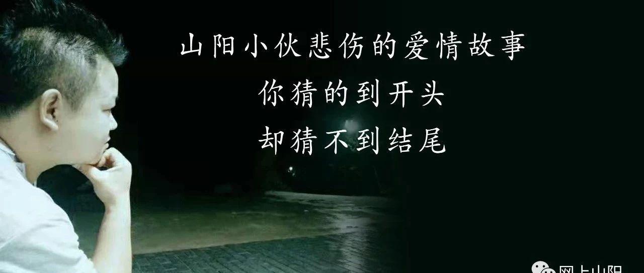 一个山阳小伙的爱情故事……看完我都泪崩了!