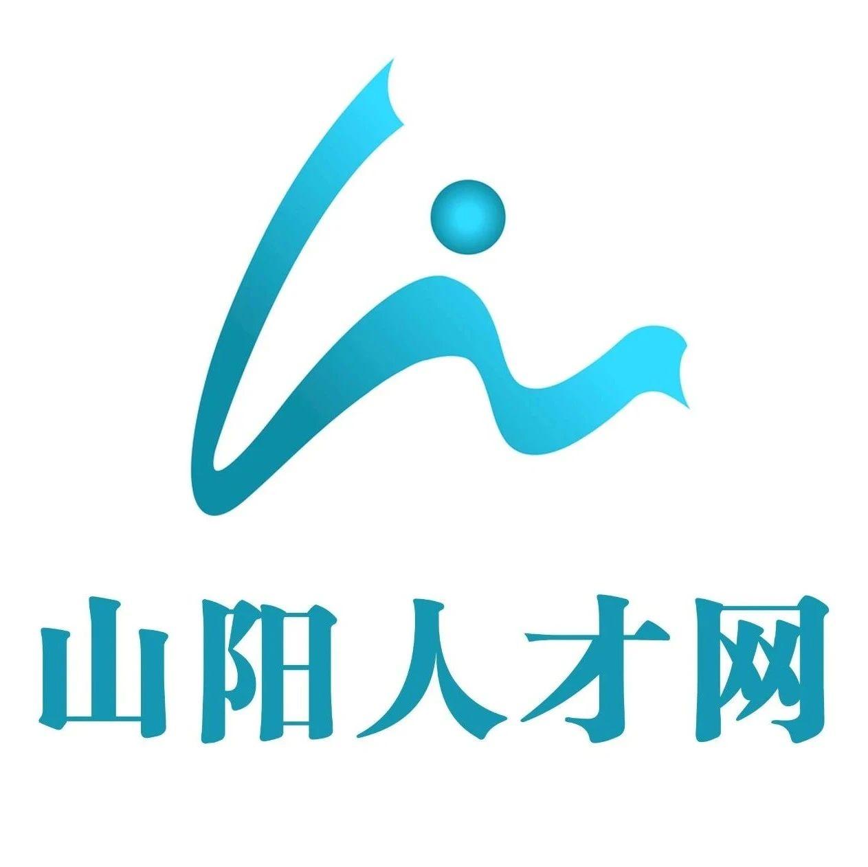 【山阳人才网】2021-01-25更新:;