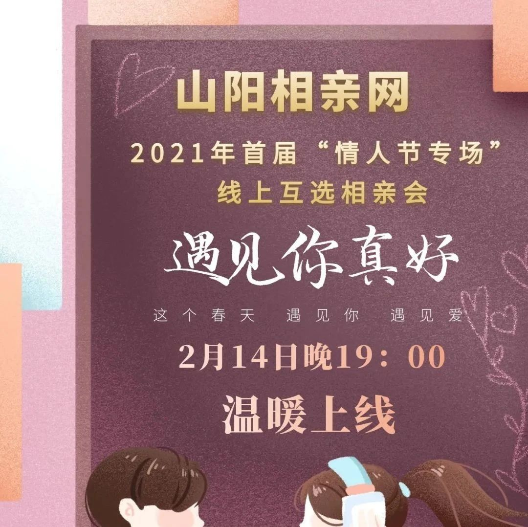 """新年的第三天""""情人节专场""""线上相亲会,山阳单身朋友的福音....."""