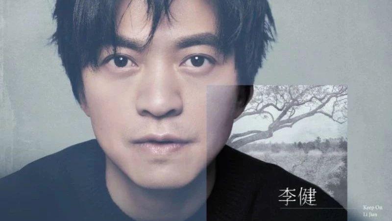 中国好声音李健来重庆人气爆棚!