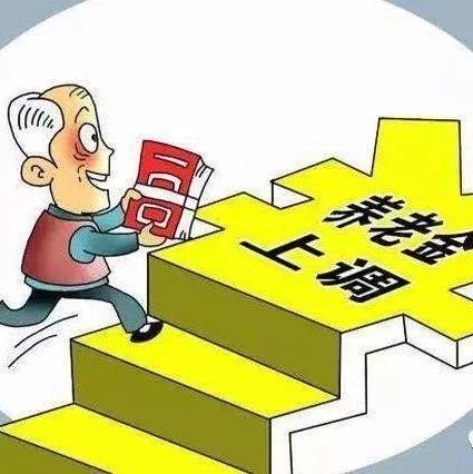 【�P注】2019年退休人�T�B老金�{整方案公布,你能�q多少?
